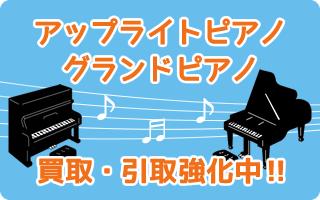 アップライトピアノ・グランドピアノ買い取り・引き取り強化中
